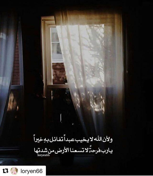 ولأن الله لا يخيب عبدا تفائل به خيرا يارب فرحة لا تسعنا الأرض من شدتها تصميمي تاق هاشتاقات انستقرام Arabic Quotes Islamic Quotes Islamic Quotes Quran