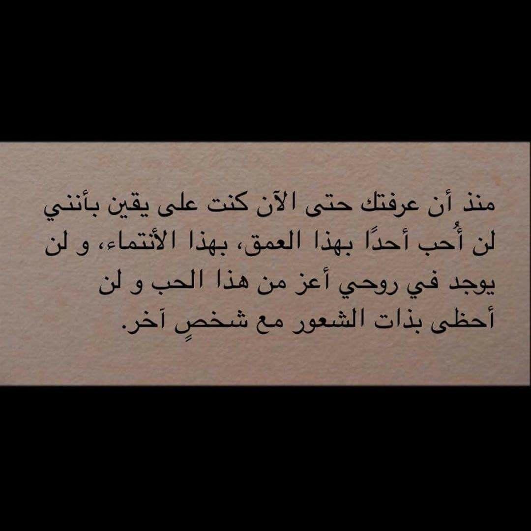 انت الحب والأمان انت روحي وحبيب قلبي وليس لي حبيب من بعدك Arabic Calligraphy Calligraphy Arabic