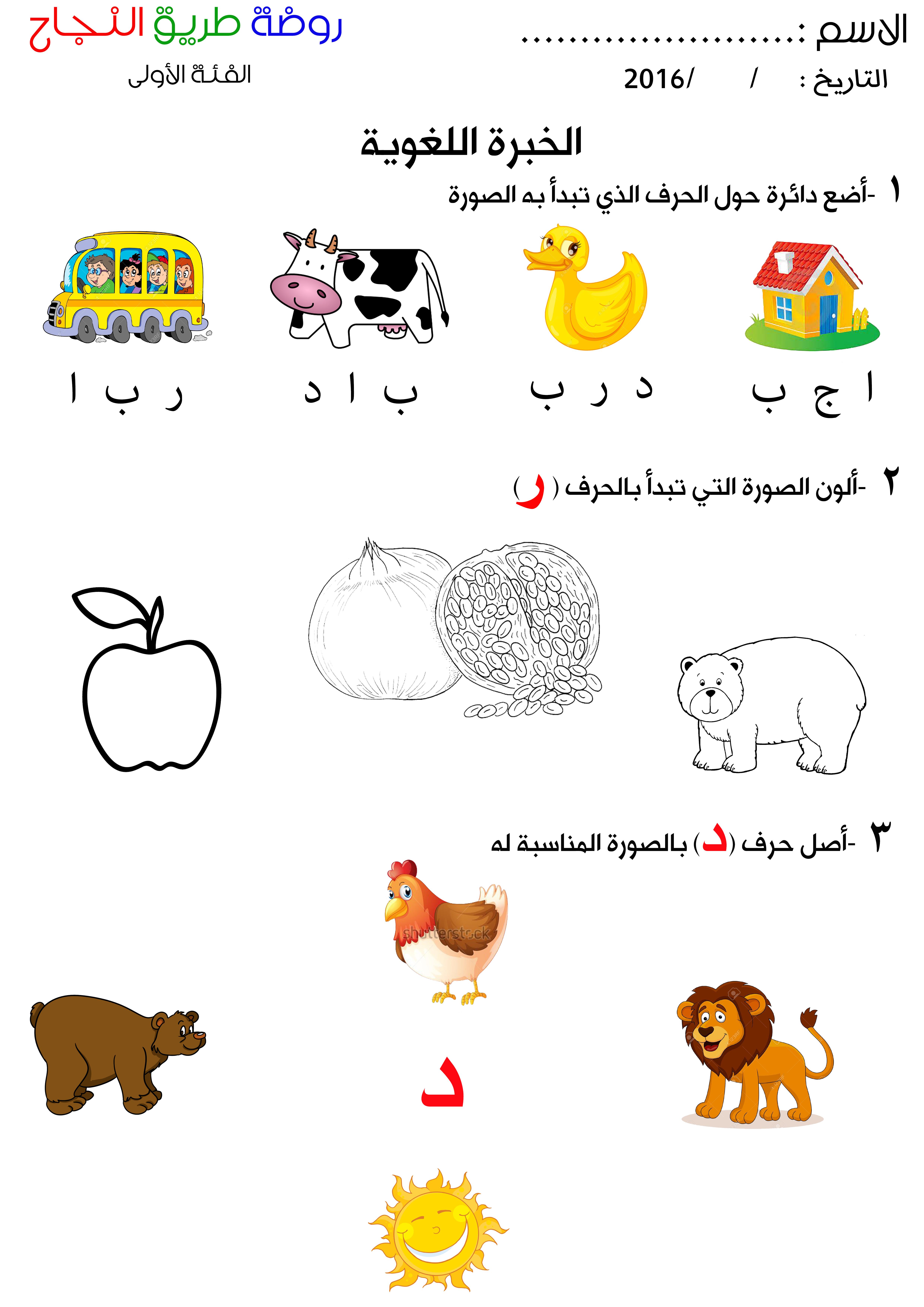 خبرة لغوية طفولة 1 صفحة 1 Character Snoopy Fictional Characters