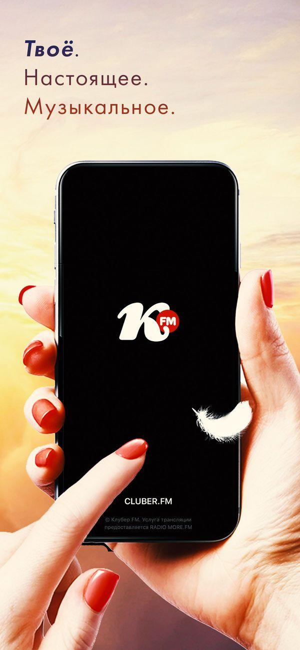 App Store: Клубер FM | App, Iphone, Ipod touch