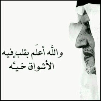 خالد الفيصل Photo Quotes Poetry Words Love Words