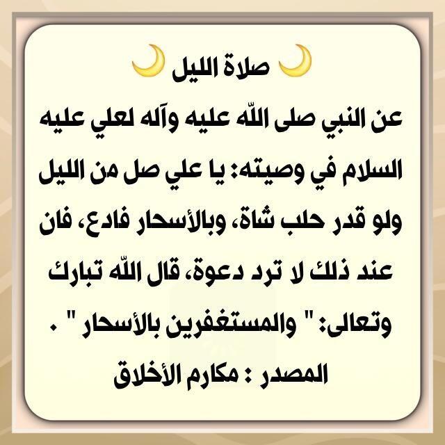 مركز الدراسات القرآنية On Twitter Hadith Quotes Muslim Quotes Ali Quotes