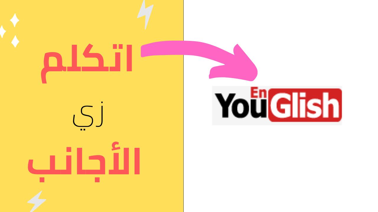 Youglish لتحسين نطقك وتعلم الإنجليزية من اليوتيوب Letters Symbols