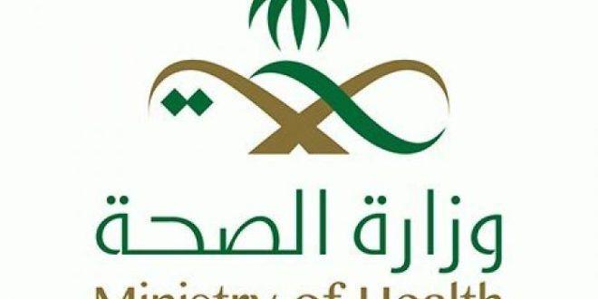 استعلام معاملة وزارة الصحة 1439 عبر البوابة الإلكترونية لوزارة الصحة السعودية Arab News Arabic Calligraphy Arabic