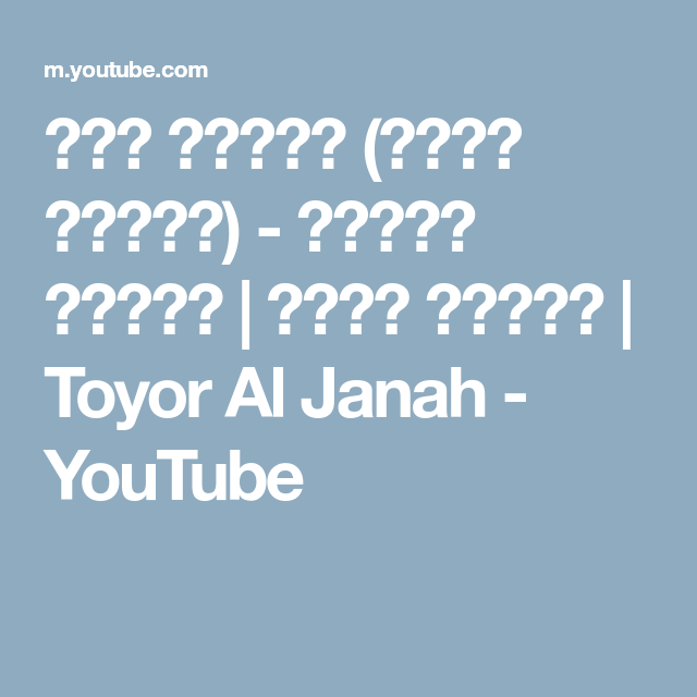 اجا العيد بدون إيقاع عصومي ووليد طيور الجنة Toyor Al Janah Youtube Math Math Equations