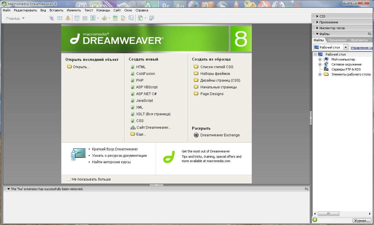 Скачать dreamweaver 8 rus