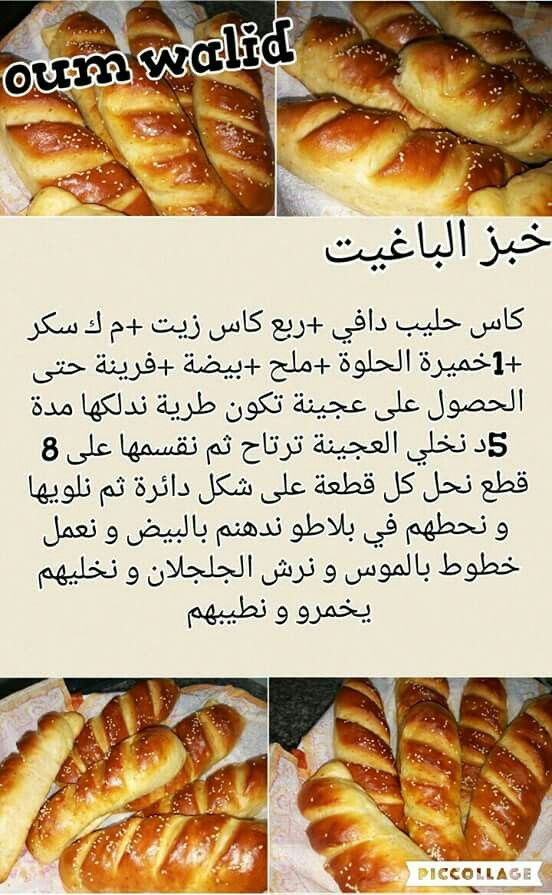 Pin By Sonia Boudiaf On Oum Walid Cooking Recipes Desserts Cookout Food Tunisian Food