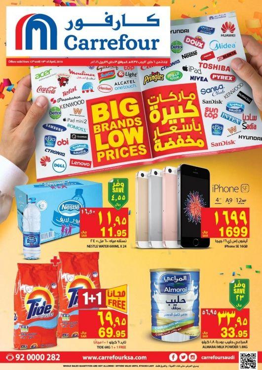 عروض كارفور كل يوم طازج 5 رجب 1437 Lenovo Carrefour Huawei