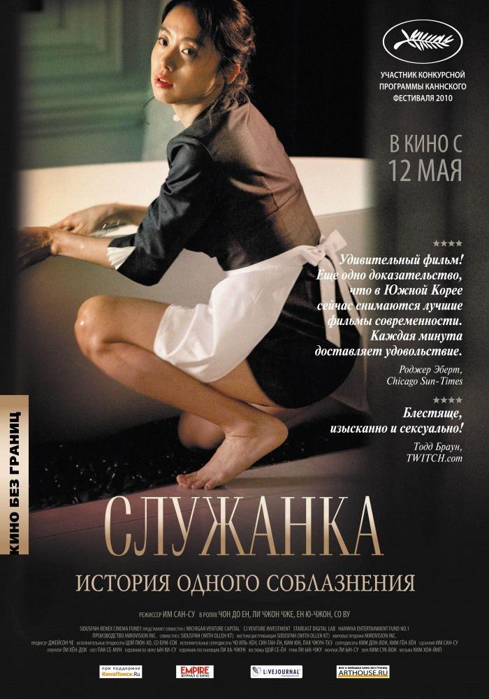 eroticheskie-filmi-koreyskiy-v-zone-zhestkoe-porno-foto-v-permi