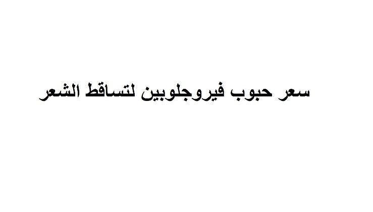 سعر حبوب فيروجلوبين لتساقط الشعر Calligraphy Arabic Calligraphy