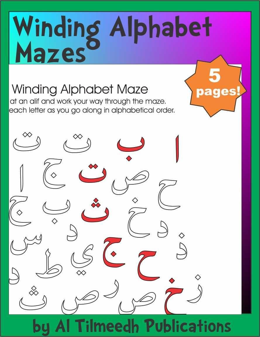 Winding Alphabet Mazes Alphabet Arabic Resources Lettering