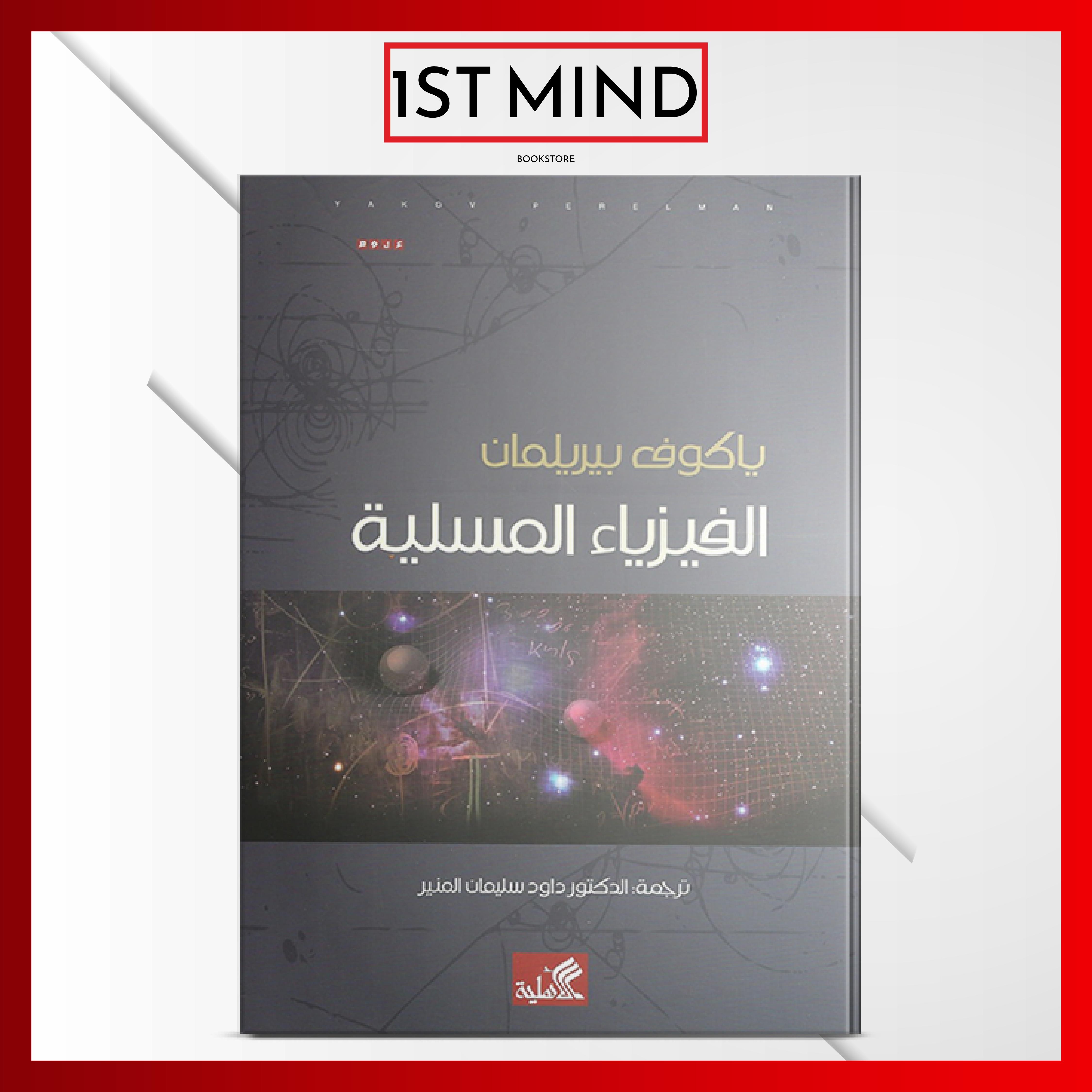الفيزياء المسلية Books Book Cover Bookstore