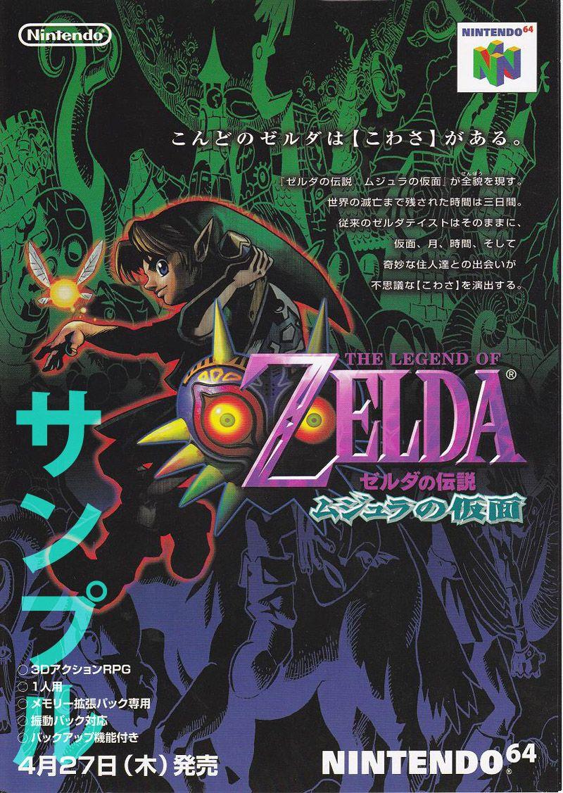 Majora's Mask Japanese Poster | Zelda | Legend of zelda, Fun video
