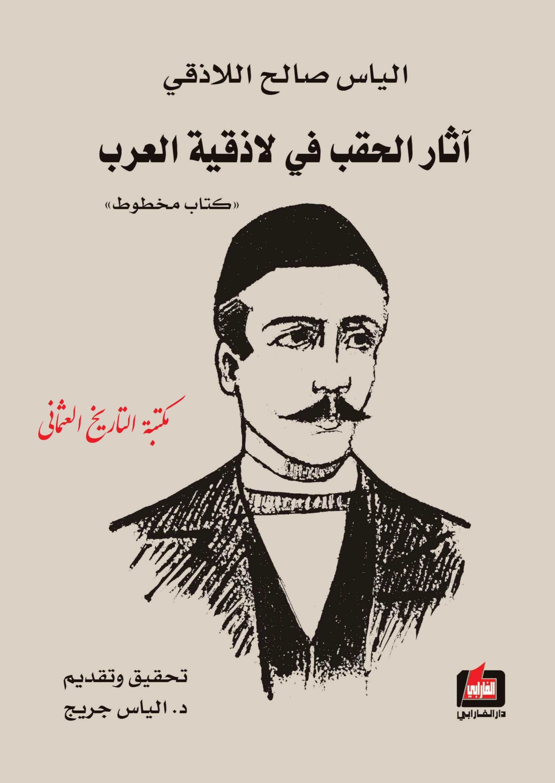 آثار الحقب في لاذقية العرب Free Download Borrow And Streaming Internet Archive My Books Books Writing