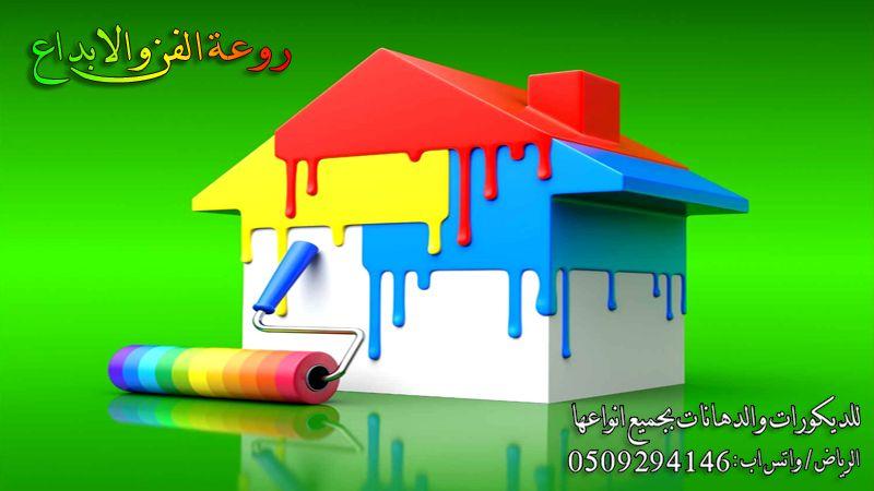 دهانات بروفايل جوتن الخارجية تنفيذ بالمواد فقط سعر المتر 30 ريال In 2021 House Paint Interior Painting House Painting
