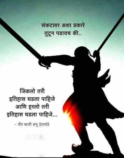 मह र ज Shivaji Maharaj Quotes Marathi Quotes Marathi Poems