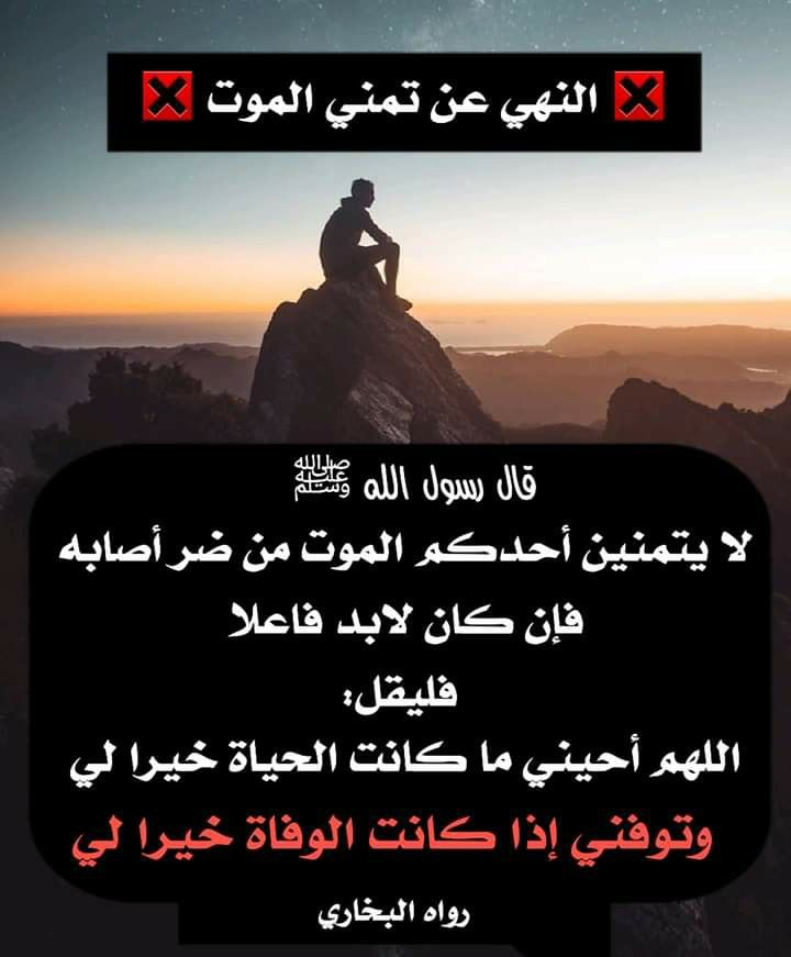 Pin By A R On احاديث نبوية Islamic Quotes Quran Islamic Quotes Ahadith