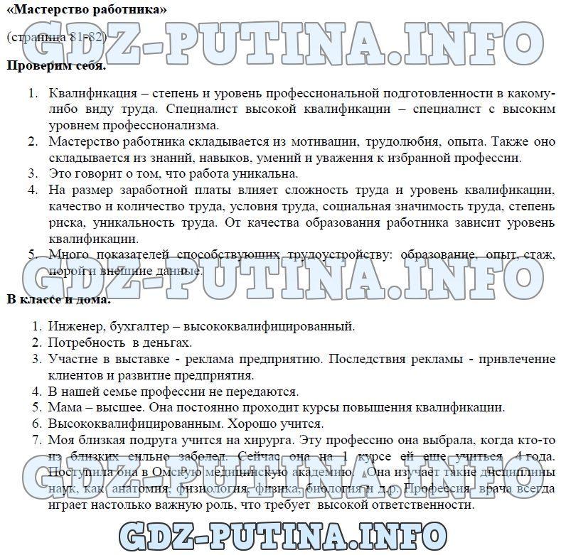 Решебник по русскому 9 класс михайловская