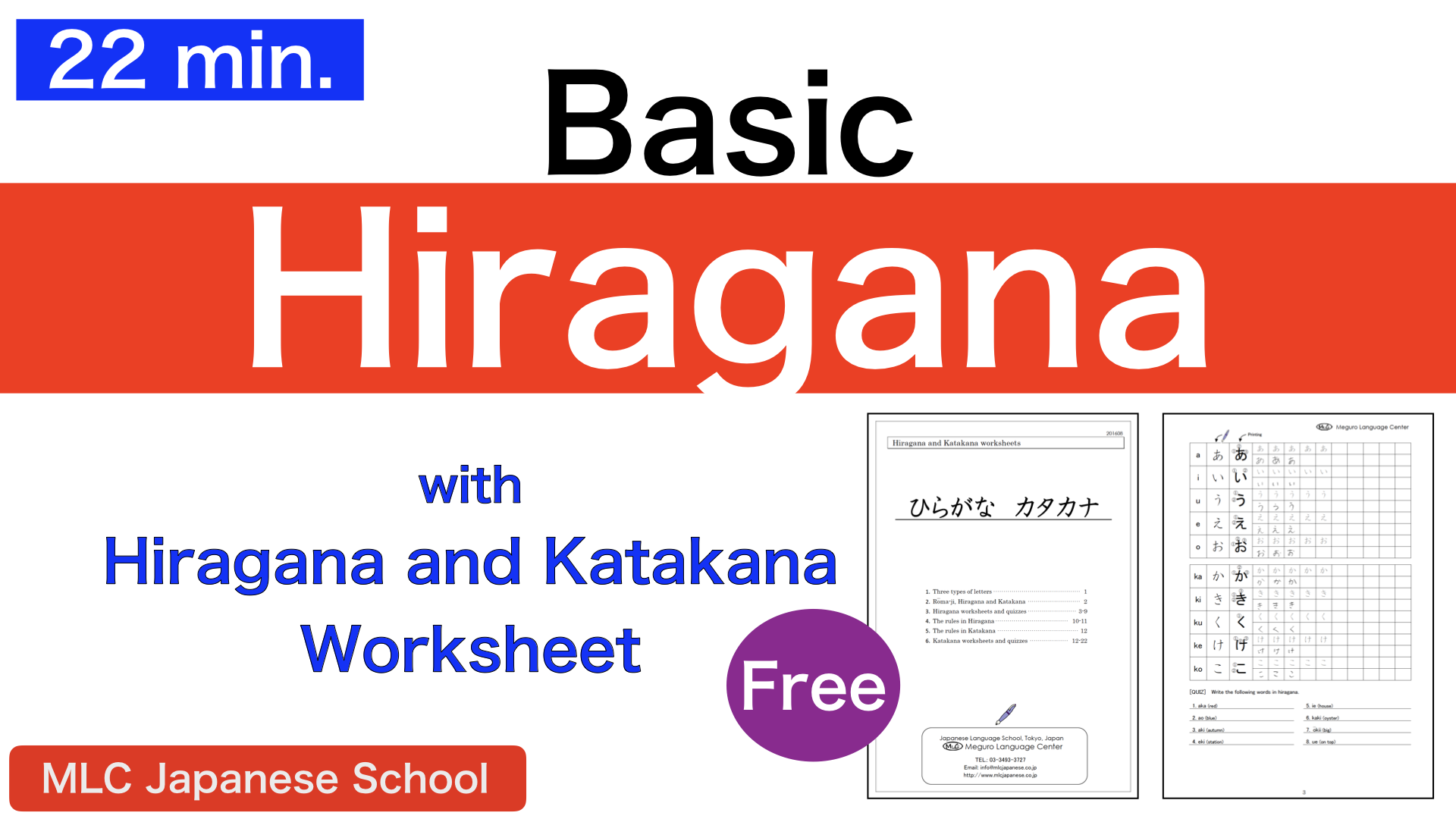 Basic Hiragana In 22 Min With Free Worksheet