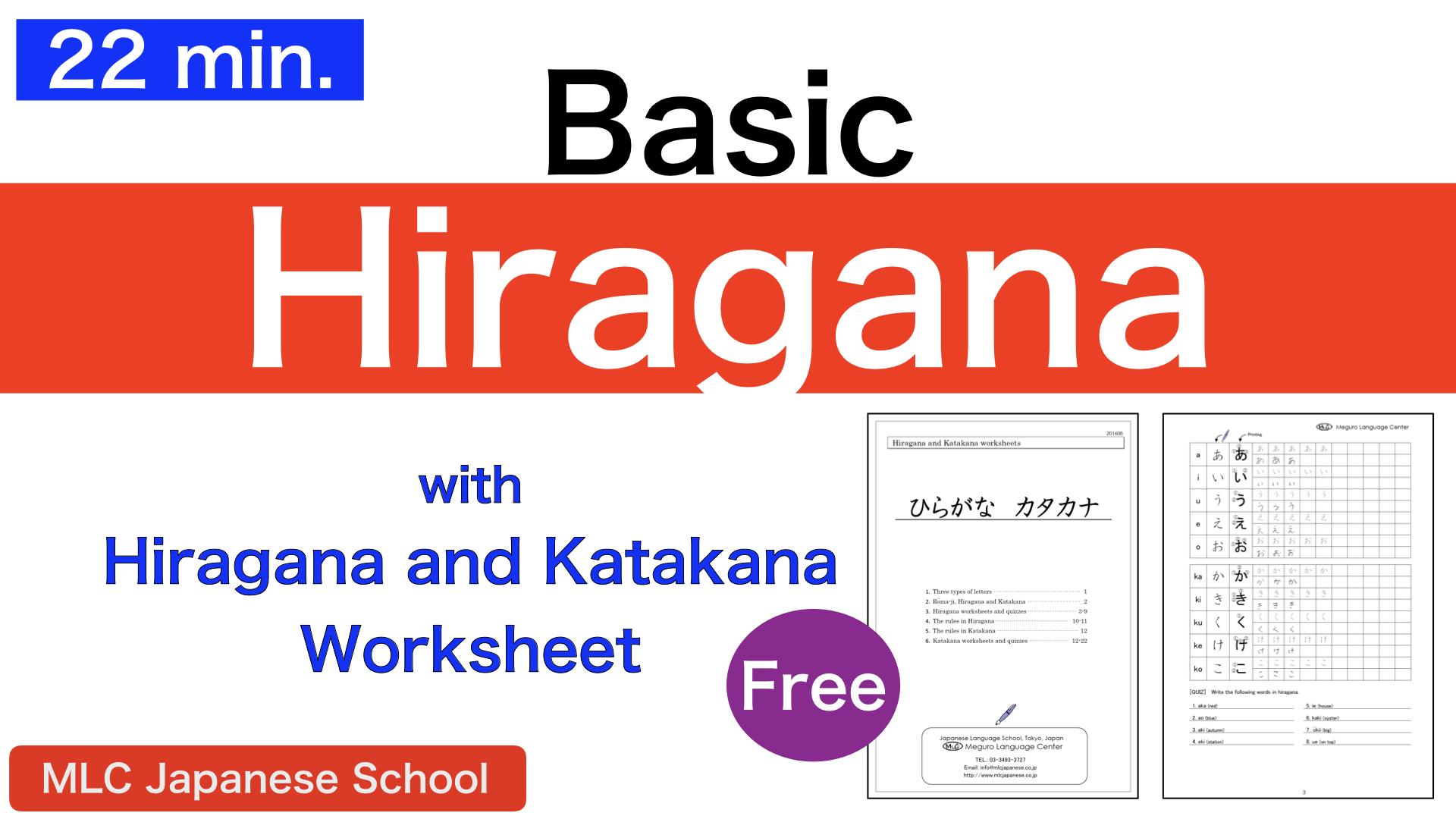 Basic Hiragana In 22 Min With Free Worksheet