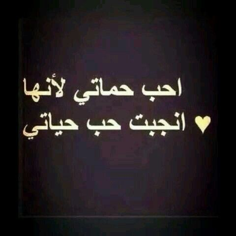 Pin By No Name On In Love Love My Husband My Love Arabic Quotes