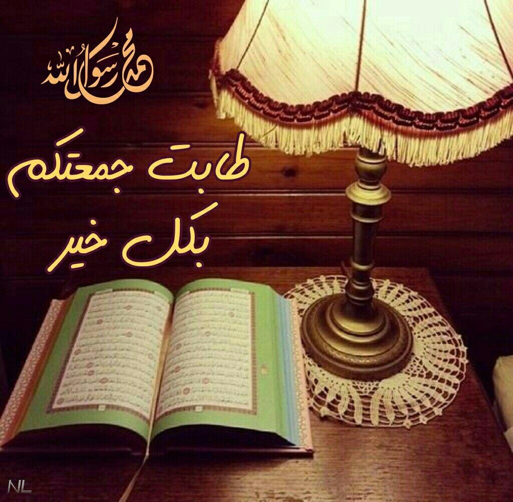 طابت جمعتكم بكل خير Quran Islam Ramadan Lantern