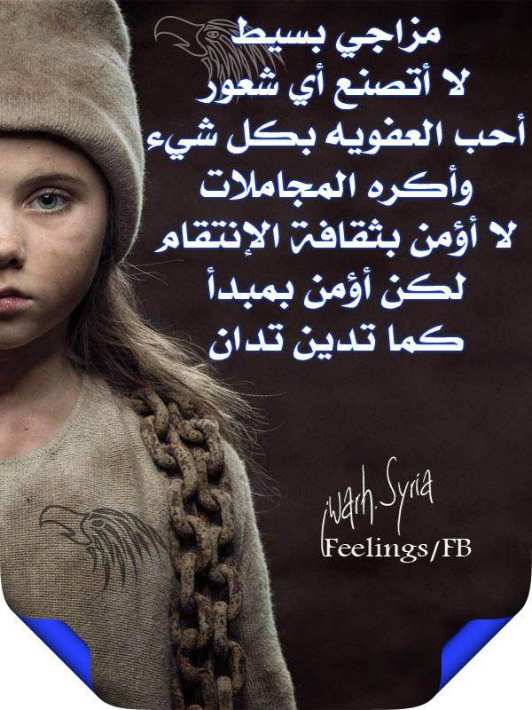مزاجي بسيط لا أتصنع أي شعور أحب العفوية بكل شيء Words Quotes Arabic Quotes