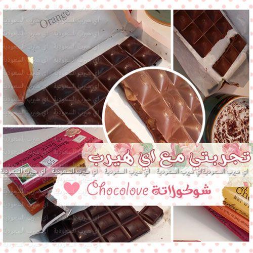 تجربة اي هيرب شوكولاتة شوكولوف Desserts Breakfast Food