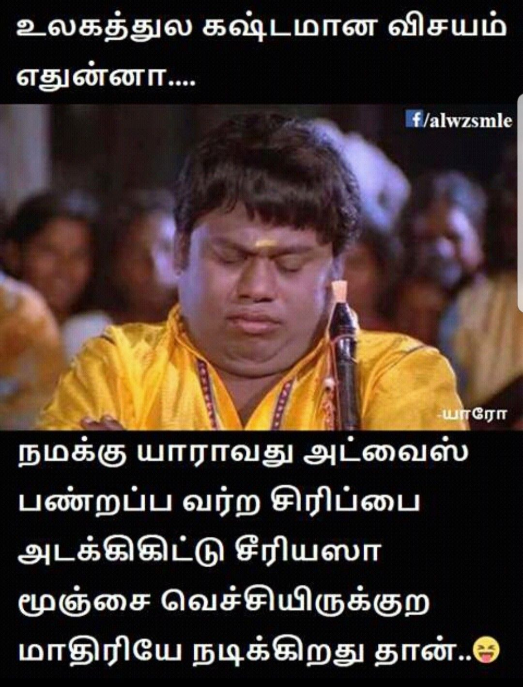 Pin By Siva Subramaniam On Tamil Comedy Comedy Quotes Comedy Memes Funny Memes Images