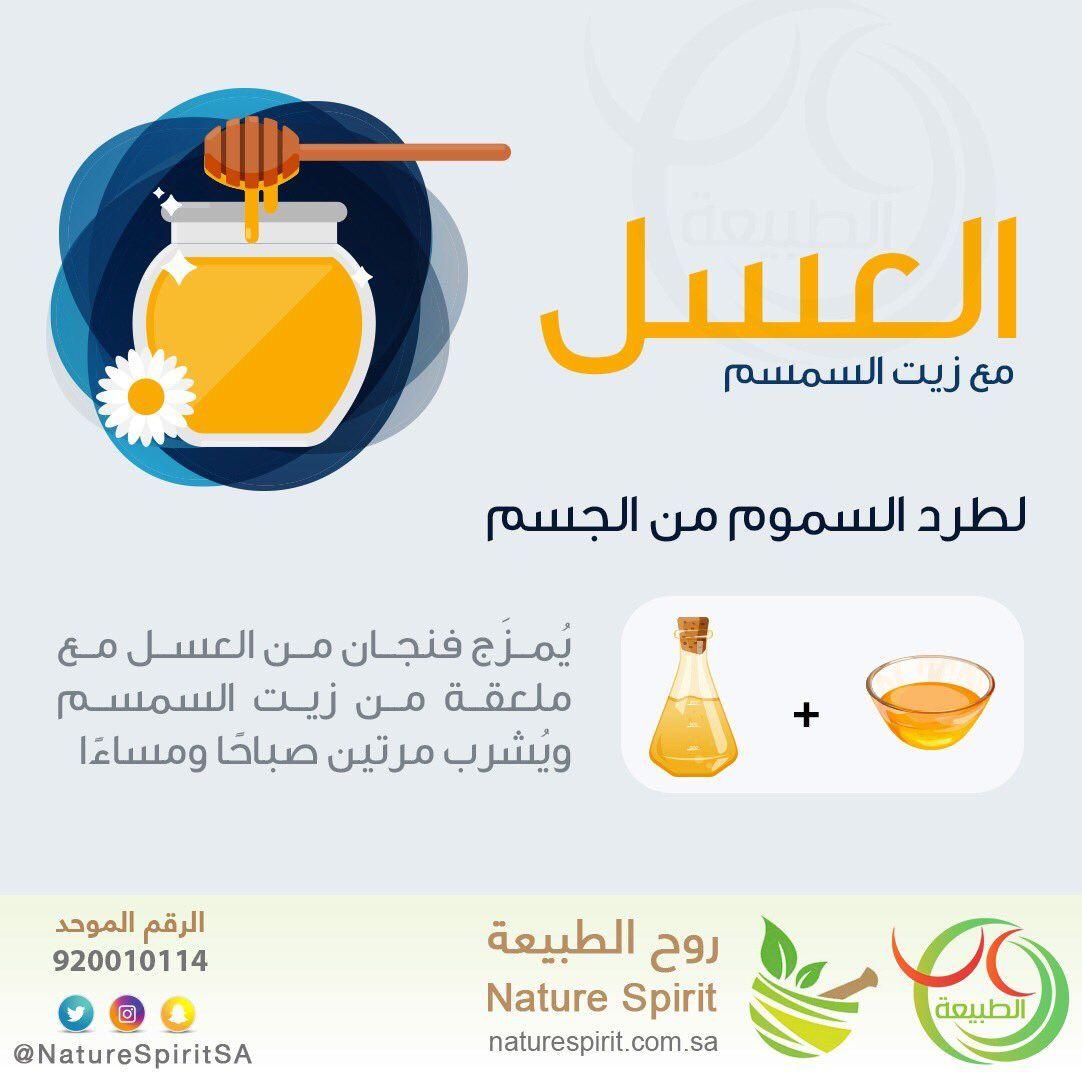 العسل مع زيت السمسم How To Stay Healthy Beauty Skin Care Routine Beauty Skin Care
