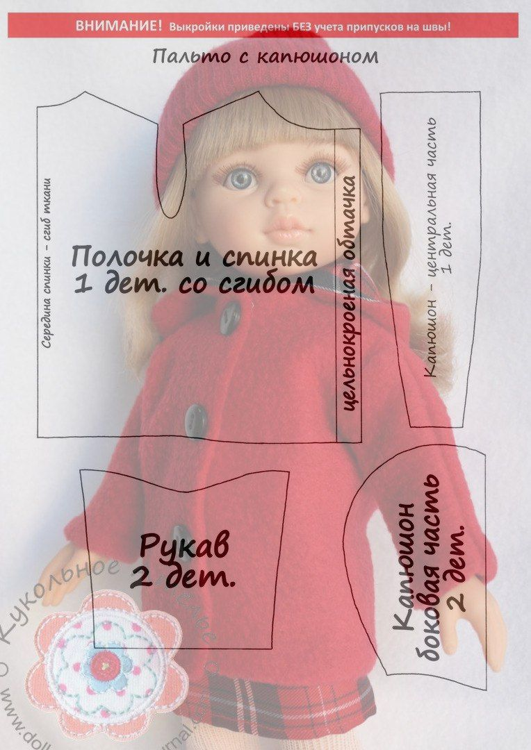 Выкройка пальто для куклы паола рейна