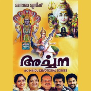 Archana 50 Hindu Devotional Songs Mp3 Songs Download Archana 50 Hindu Devotional Songs Mp3 Songs Mp3 Free Online Movie Devotional Songs Songs Devotions