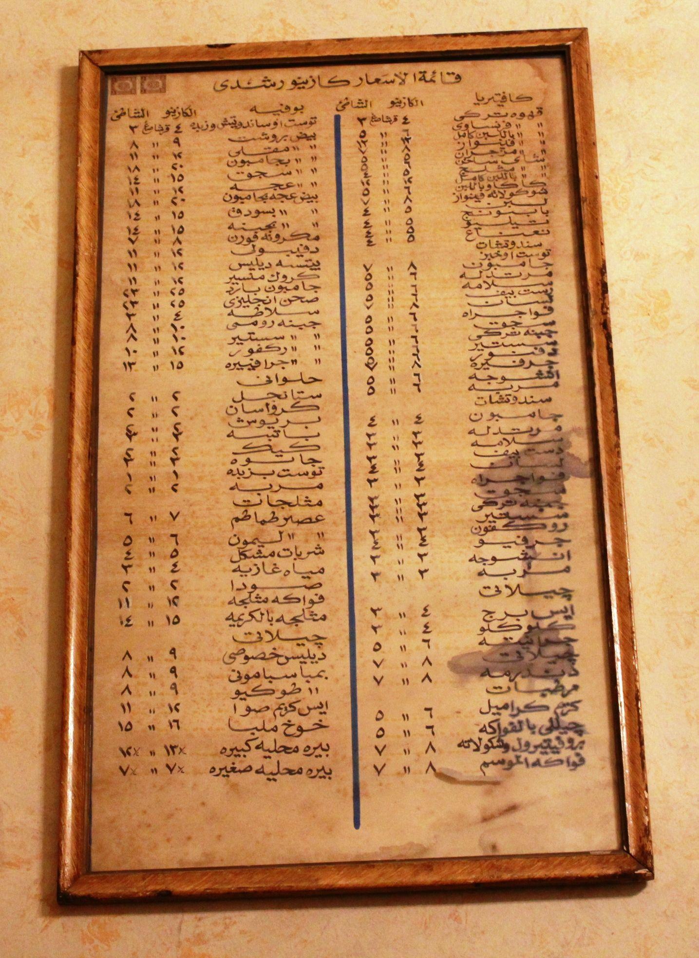 قائمة اسعار حلوانى ديليس الاسكندرية منذسنوات طوال تصويرى Sheet Music History Sheet