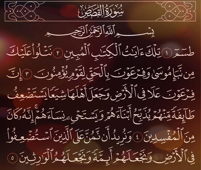شرح وتفسير سورة القصص Surah Alqasas من الآية 1 إلى ألاية 13 Arabic Calligraphy Calligraphy
