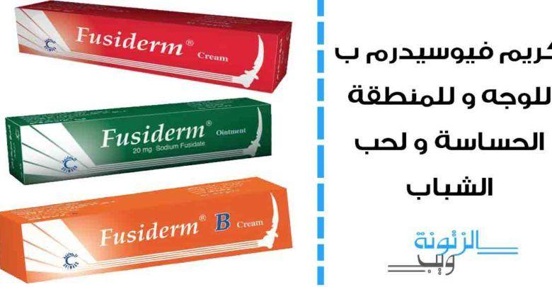 كريم فيوسيدرم ب للوجه و للمنطقة الحساسة Cream Ointment