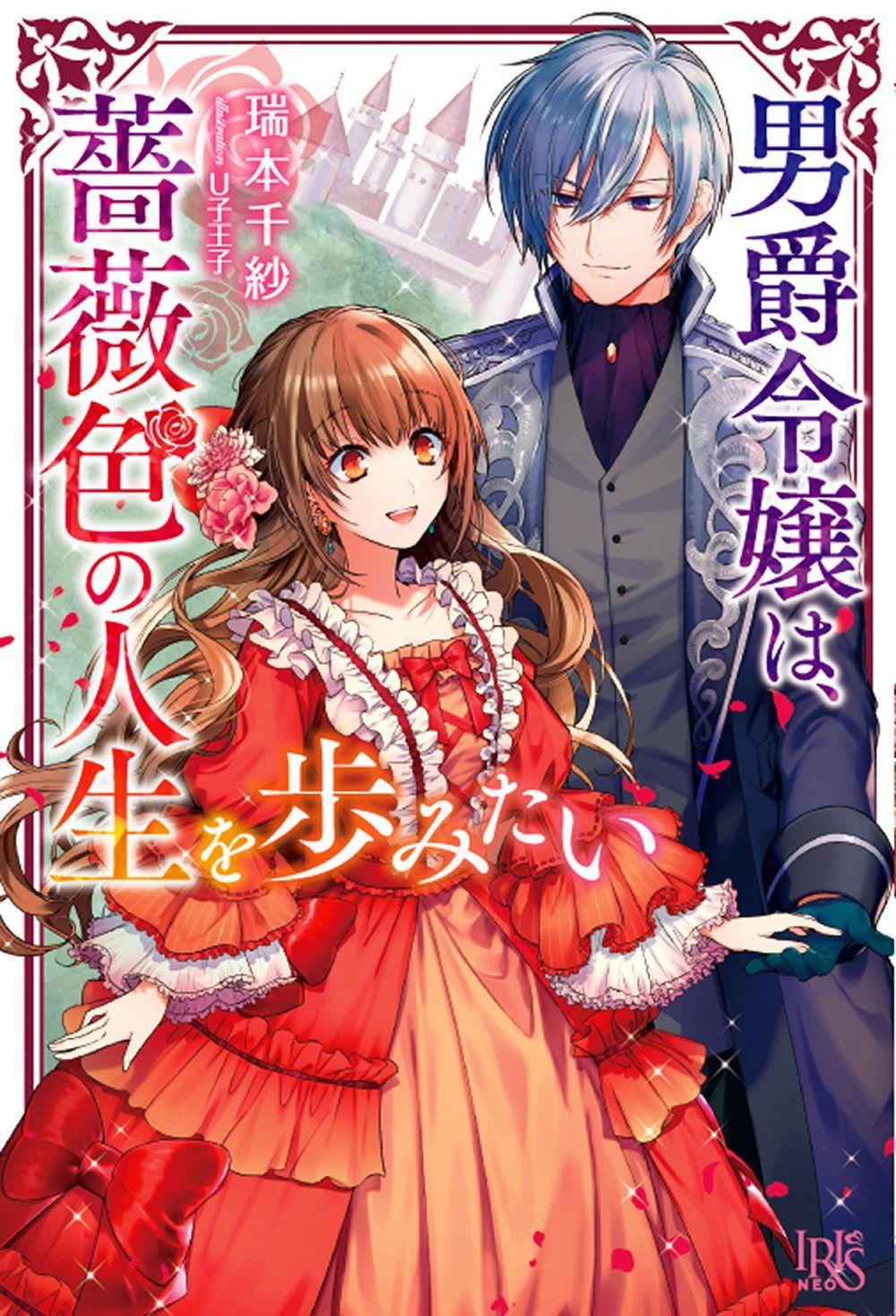男爵令嬢は、薔薇色の人生を歩みたい | light novel | pinterest