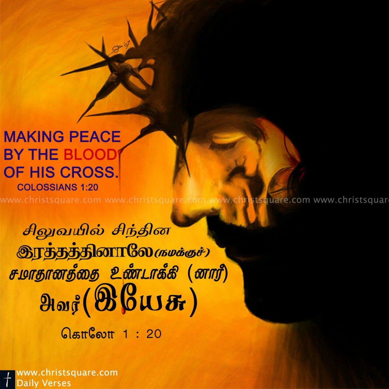 Tamil Christian Whatsapp Status Wallpaper HD