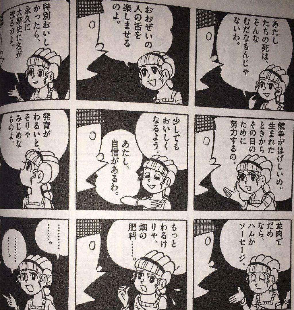 ミノタウロスの皿 | 藤子f不二雄, 不二雄, 漫画