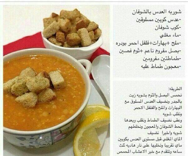 شوربة عدس Cookout Food Food Garnishes Cooking Recipes