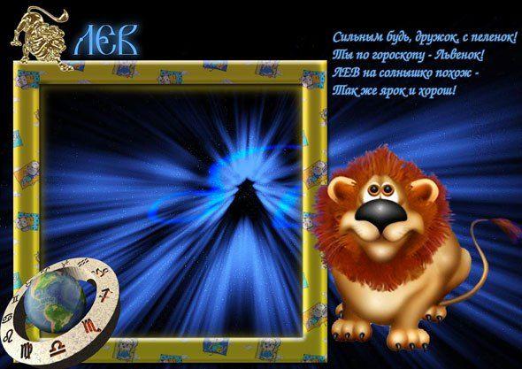шуточное поздравление знак зодиака лев один