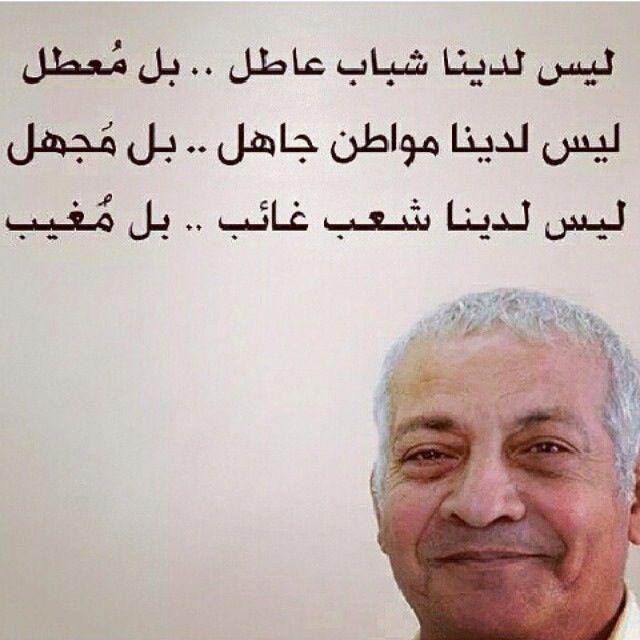 حكم جلال عامر سياسه بالعربي Words Quotes