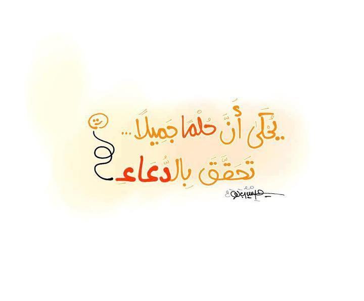 وعد الله سبحانه وتعالى أربعة وعود في مقابل أربعة أعمال مشروطة هي 1 الشكر لئن شكرتم لأزيدنكم 2 الذكر فاذكرون Quotes Arabic Calligraphy Art Love Photos