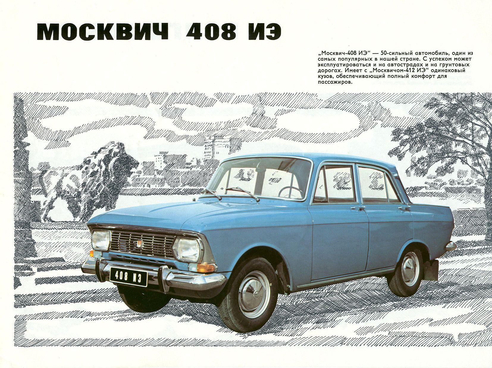 Moskvitch_408.jpg (1654×1240) | Cars USSR №1 | Pinterest | alte ...