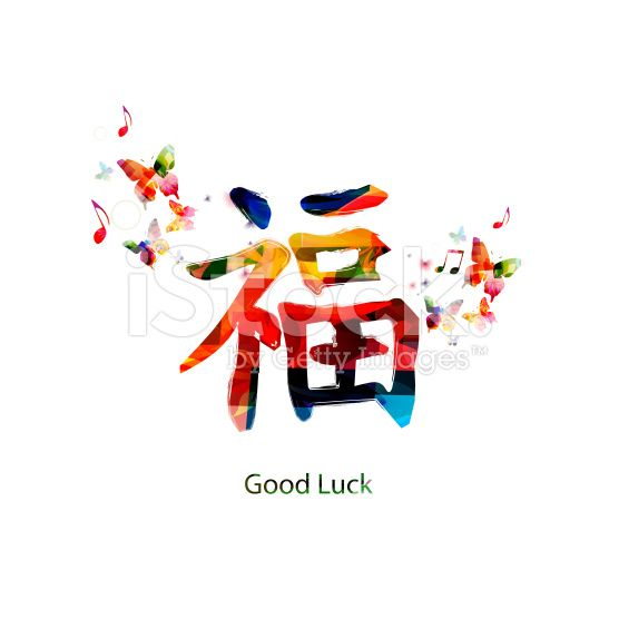 Chinese Symbol For Good Luck Chinese Symbols Symbols And Vector Art