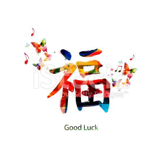 Chinese Symbol For Good Luck Kina Pinterest Chinese Symbols