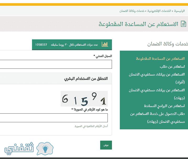 استعلام الضمان الاجتماعي الآن المعاشات الضمانية ورابط استعلام المساعدة المقطوعة وتحديث الضمان الاجتماعي وأخر أخبار وزارة العمل اليوم Arab News
