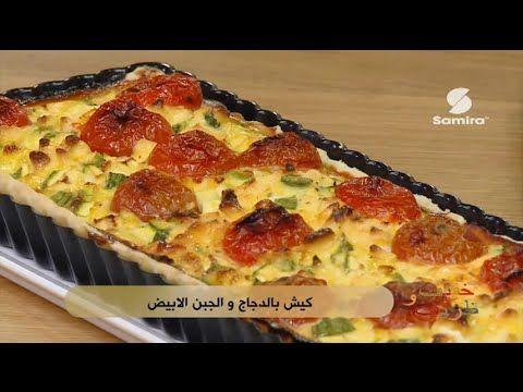 Samira tv 1 - Recette de cuisine quiche au poulet ...