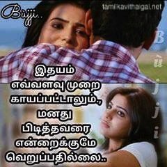 tamil kavithai sms | Love, Cute & Sweet Messages | Love quotes with