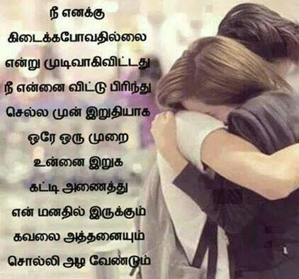 Will Miss You Tamil Quotes Quotes Missing Quotes Quotes About