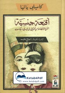 تحميل كتاب أقنعة جنسية Pdf كتاب فور Pdf Ebooks Free Books Top Books To Read Pdf Books Reading